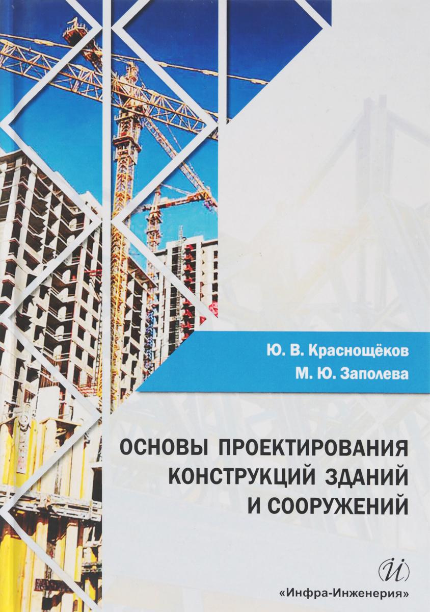 Ю. В Краснощеков, М. Ю. Заполева Основы проектирования конструкций зданий и сооружений