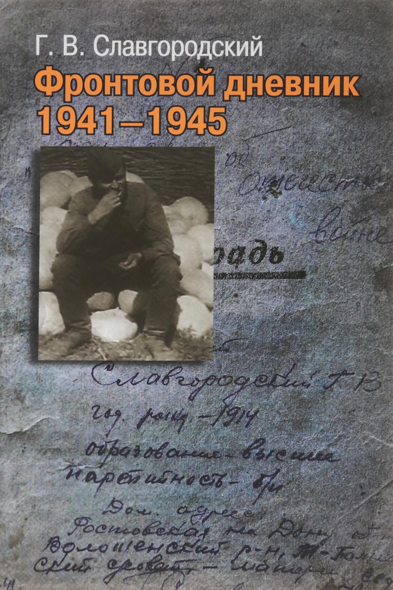 Г. В. Славгородский Фронтовой дневник 1941-1945