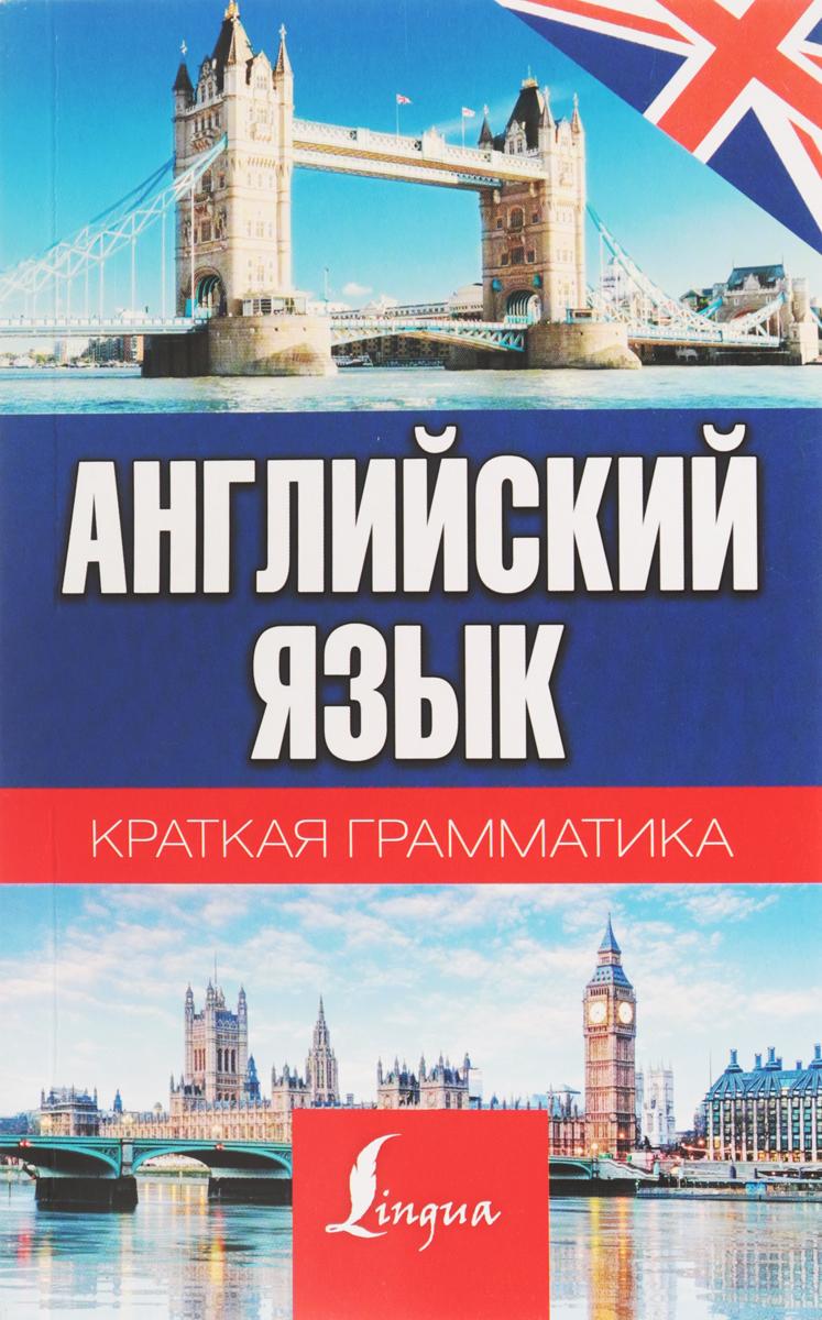 С. А. Матвеев Краткая грамматика английского языка