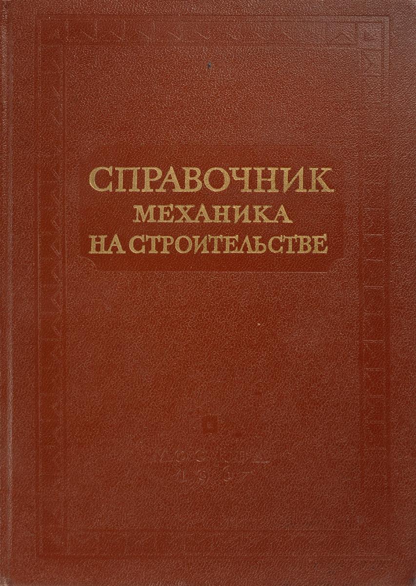 Станковский А. ред. Справочник механика на строительстве