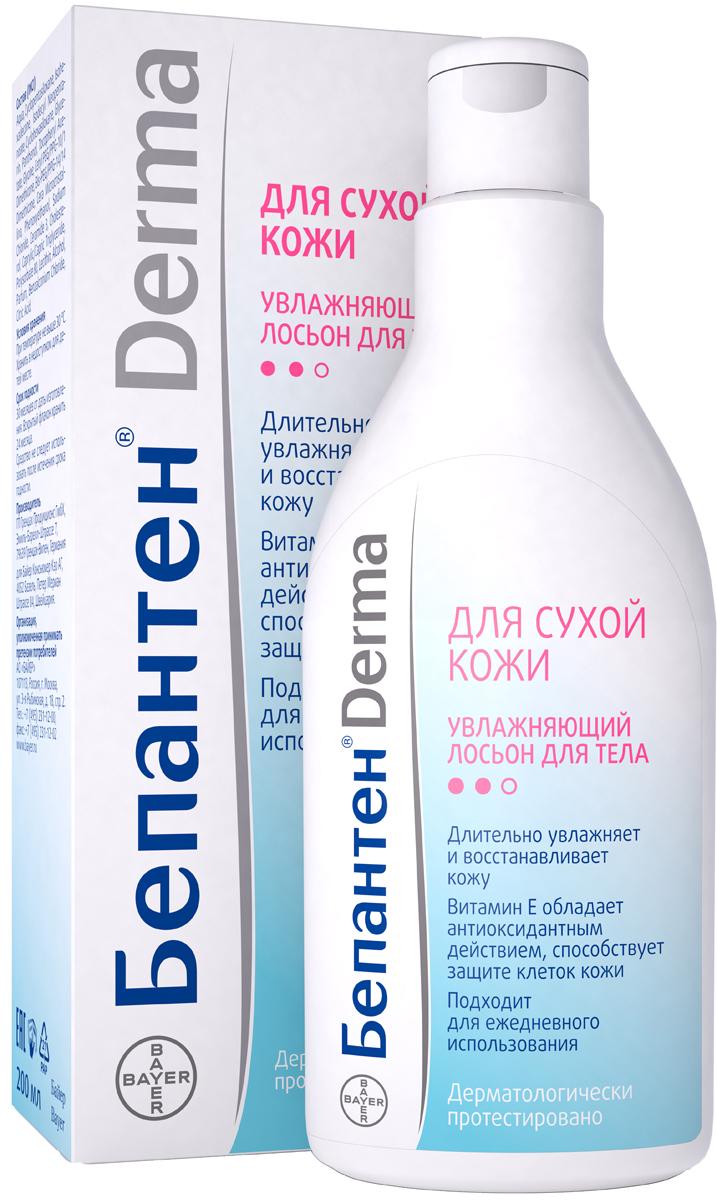 Бепантен Derma Увлажняющий лосьон для тела, 200 мл бепантен крем 5