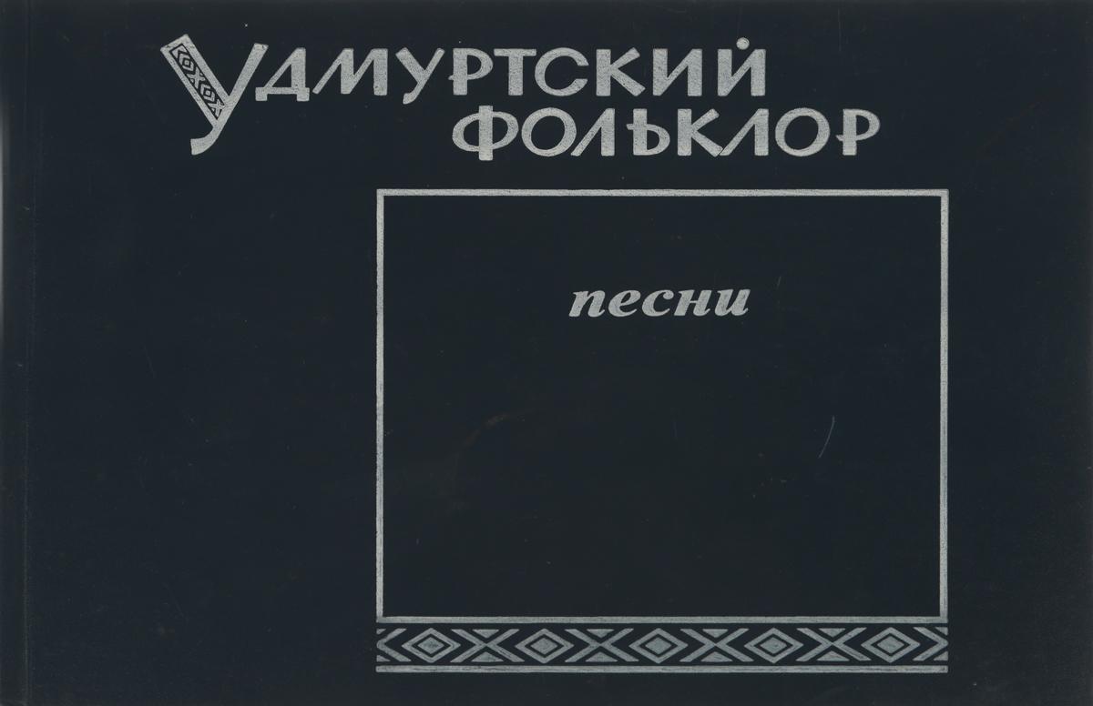 Нуриева И.М. Удмуртский фольклор. Песни завятских удмуртов. Выпуск II цена и фото