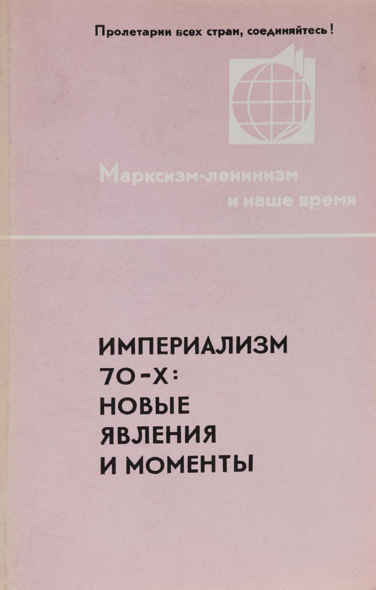 К.И.Задоров Империализм 70-х: новые явления и моменты а и субетто капиталократия и глобальный империализм