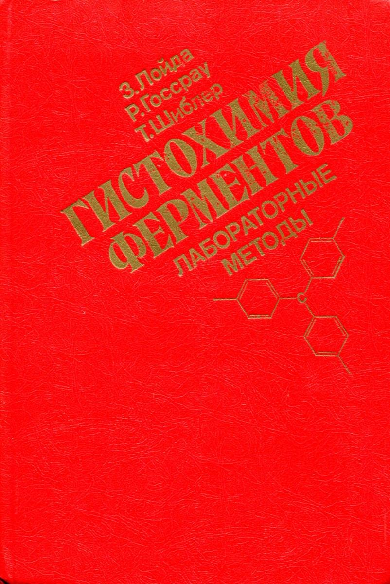 Гистохимия ферментов. Лабораторные методы