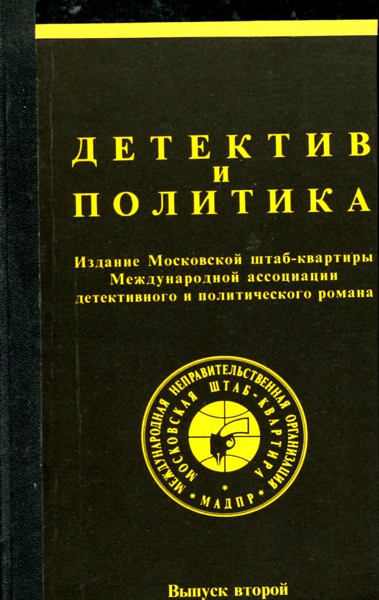 Детектив и политика. 1989. Выпуск 2 юлиан семенов детектив и политика 1989 выпуск 2