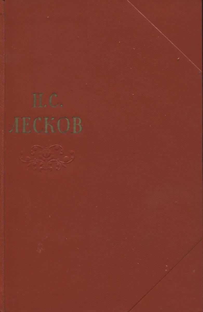Н.С. Лесков Н. С. Лесков. Собрание сочинений в одиннадцати томах. Том 8