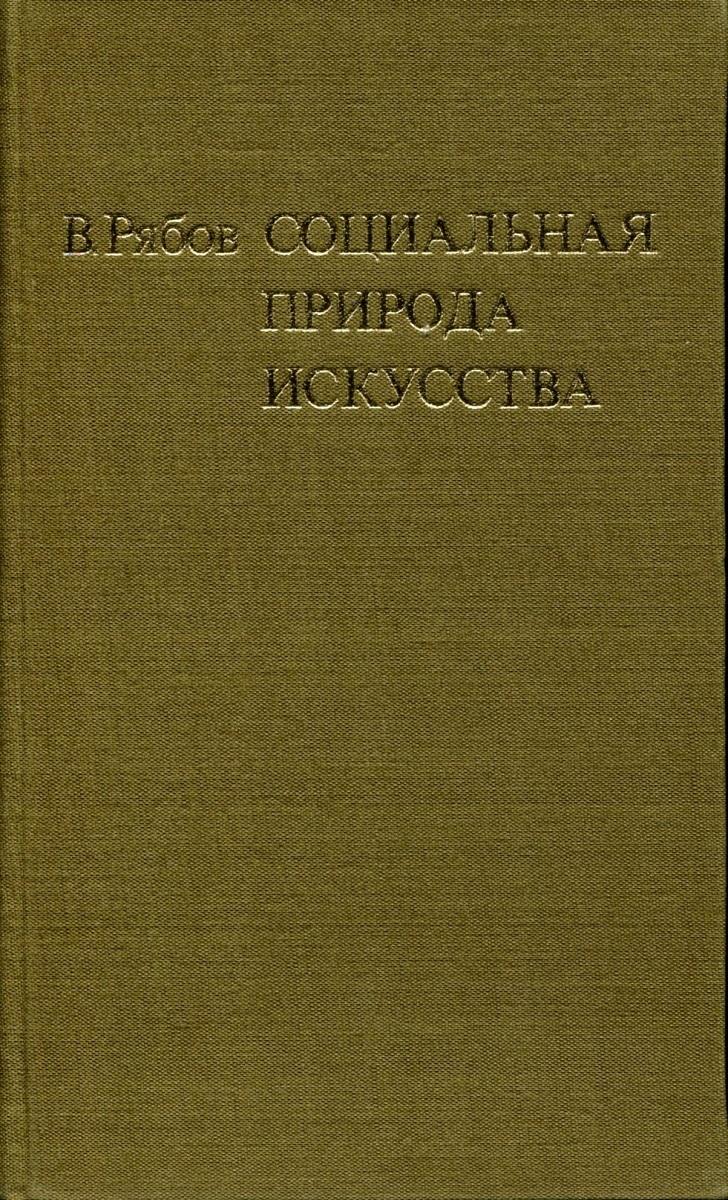 В. Рябов Социальная природа искусства актуальные проблемы марксистско ленинской эстетики
