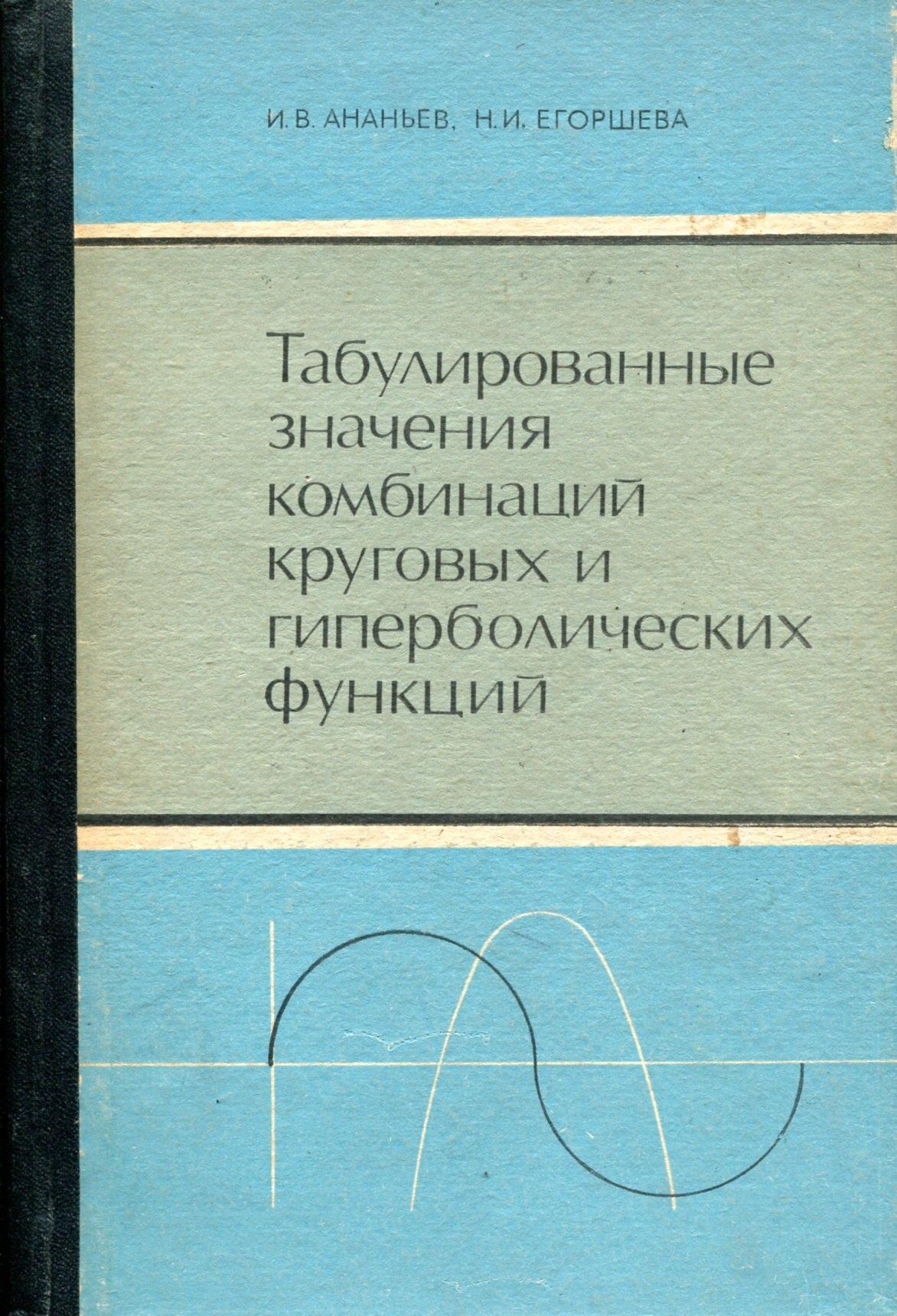 И.В. Ананьев, Н.И. Егоршева Табулированные значения комбинаций круговых и гиперболических функций