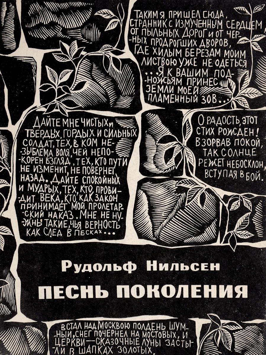 Рудольф Нильсен Песнь поколения