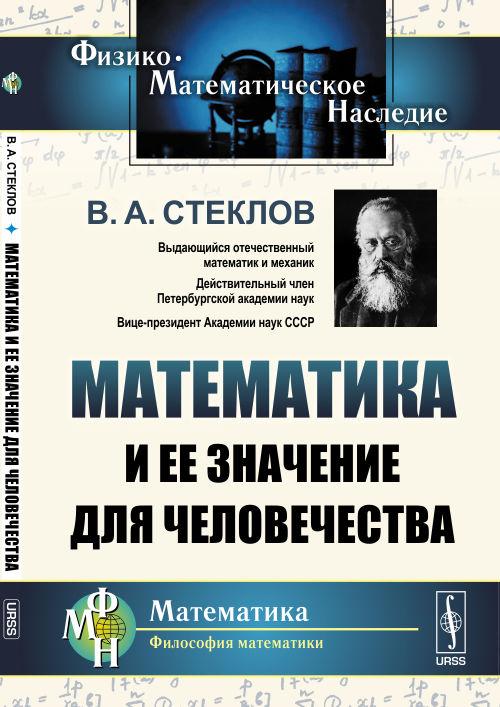 В. А. Стеклов. Математика и ее значение для человечества 0x0