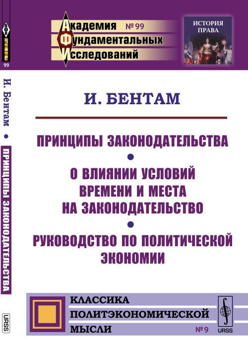 И. Бентам Принципы законодательства. О влиянии условий времени и места на законодательство. Руководство по политической экономии