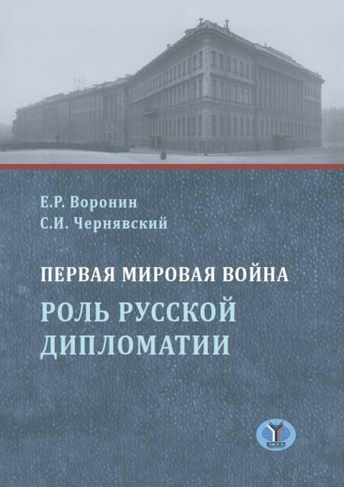 С. И. Чернявский, Е. Р. Воронин Первая мировая война. Роль русской дипломатии