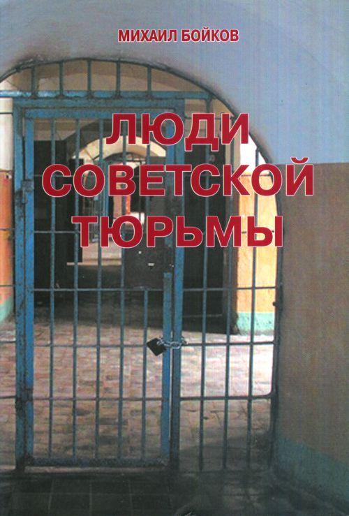 МИхаил Бойков Люди Советской тюрьмы