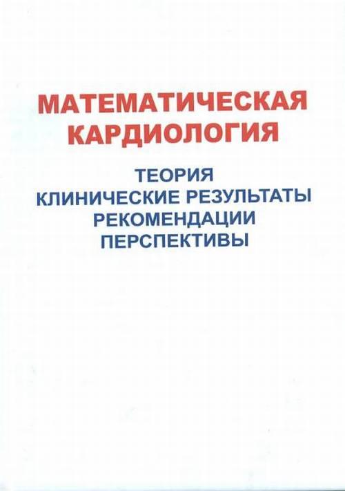 В. А. Лищук, Д. Ш. Газизова Математическая кардиология. Теория, клинические результаты, рекомендации, перспективы