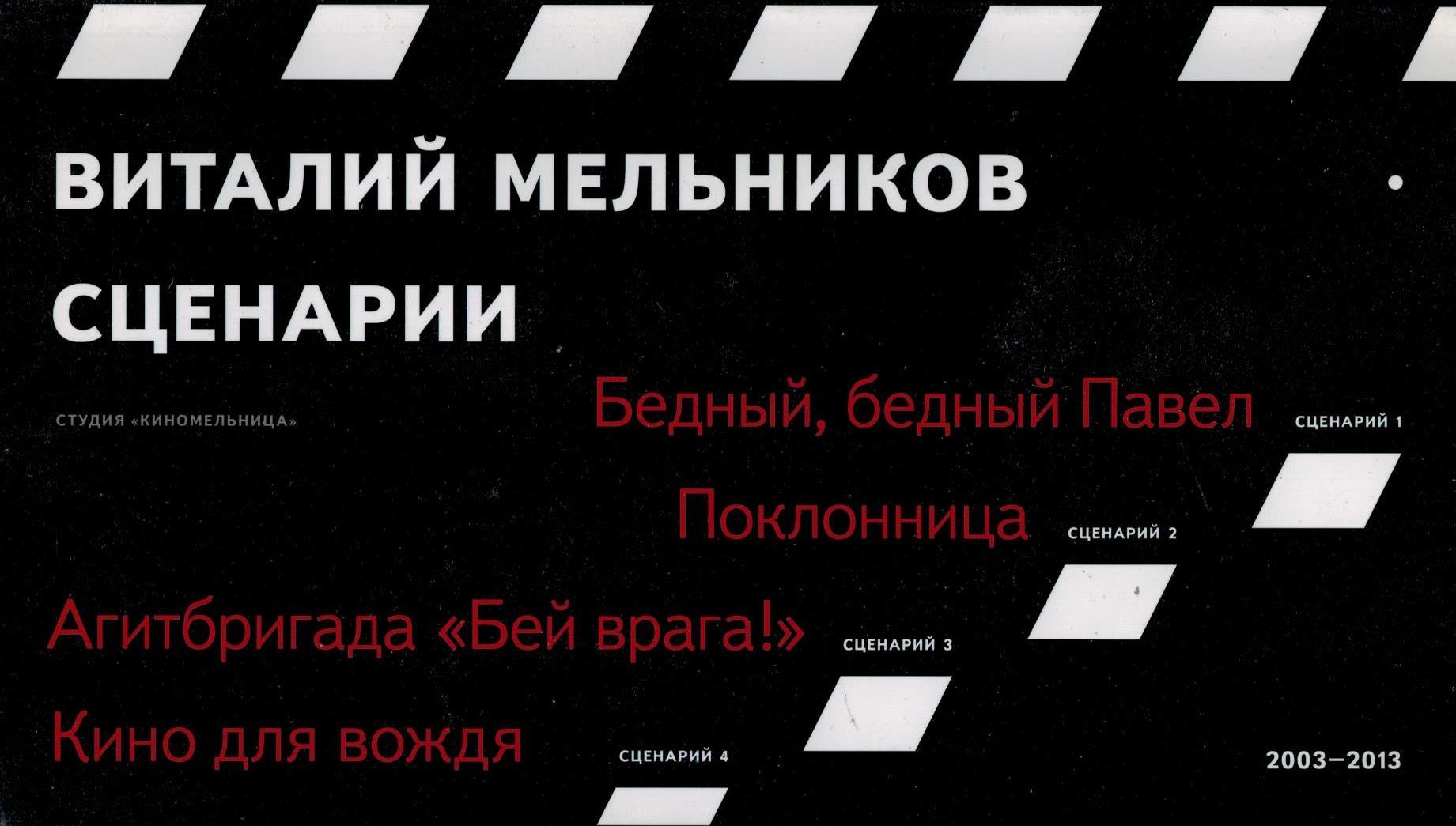 Виталий Мельников Виталий Мельников. Сценарии цена в Москве и Питере