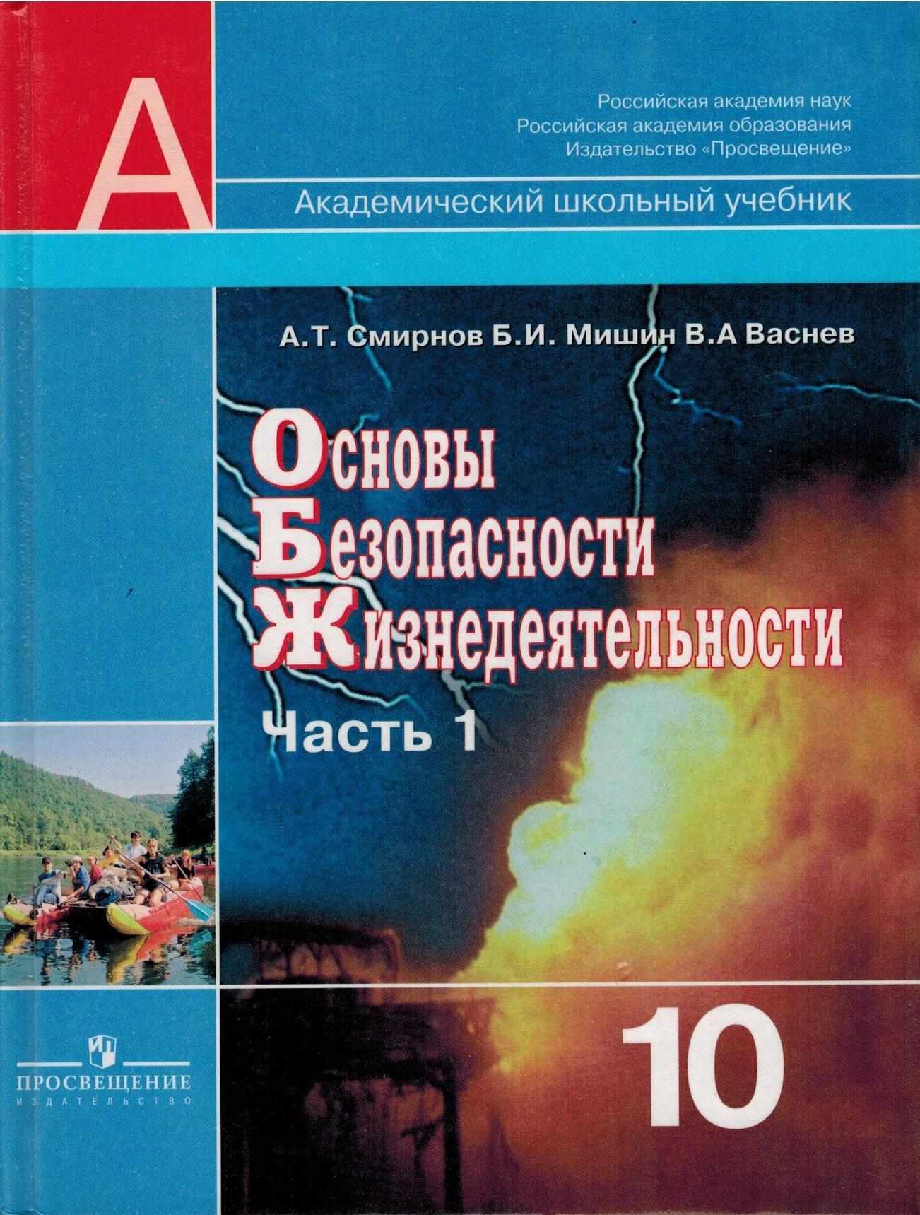 Смирнов А.Т., Мишин Б.И., Васнев В.А. Основы безопасности жизнедеятельности. Часть 1