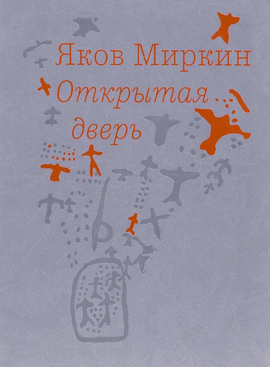 Яков Миркин Открытая дверь