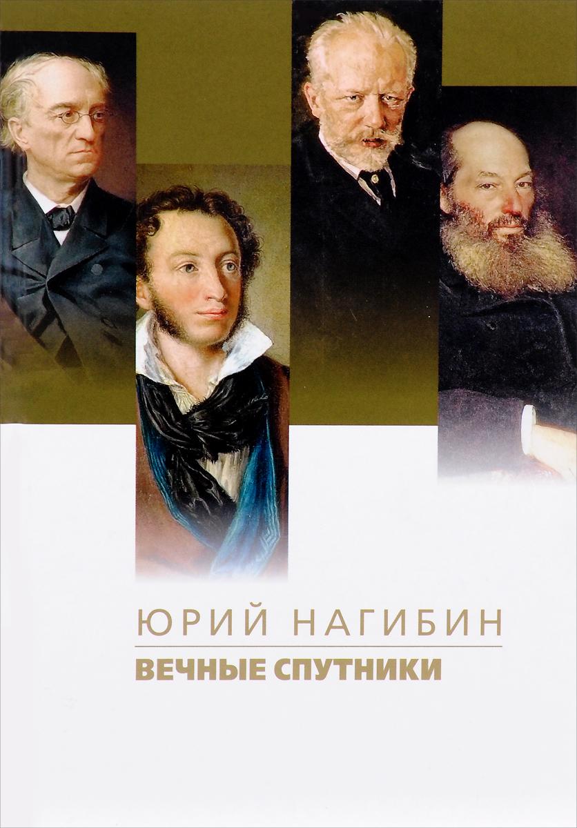 Юрий Нагибин Вечные спутники