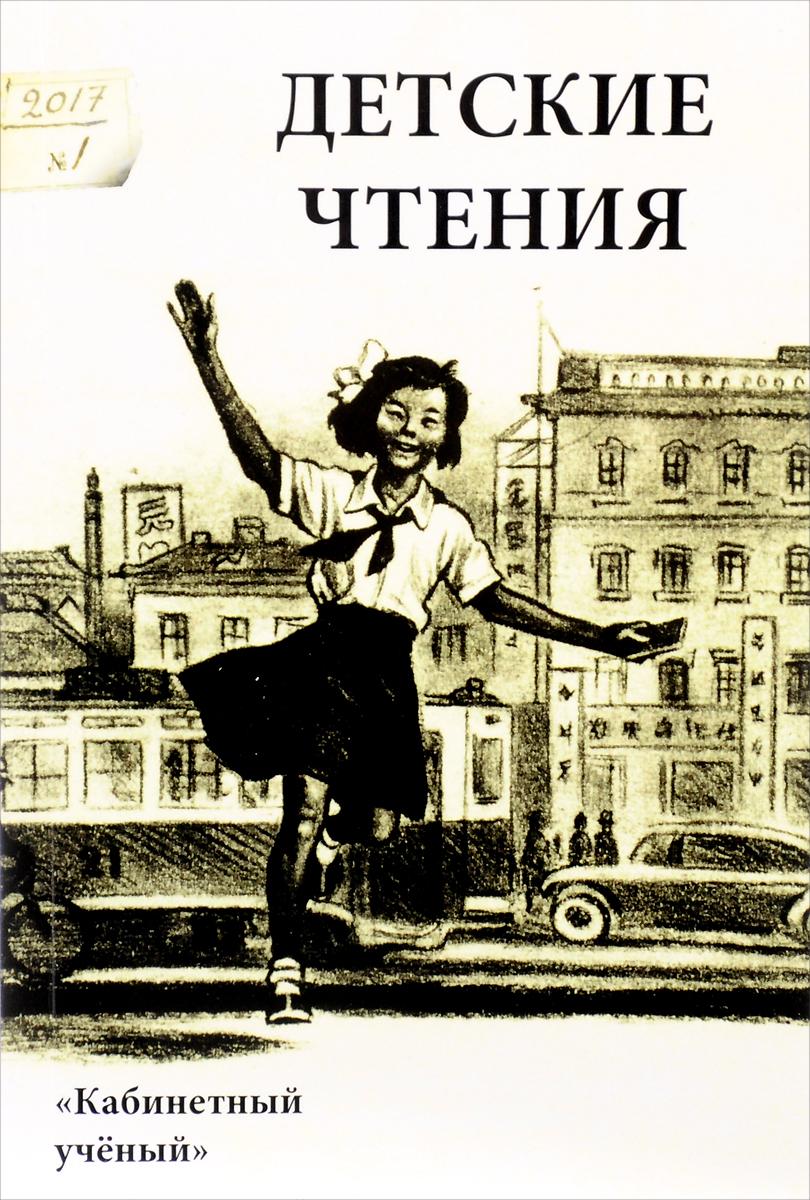 Детские чтения. Альманах, №11, 2017