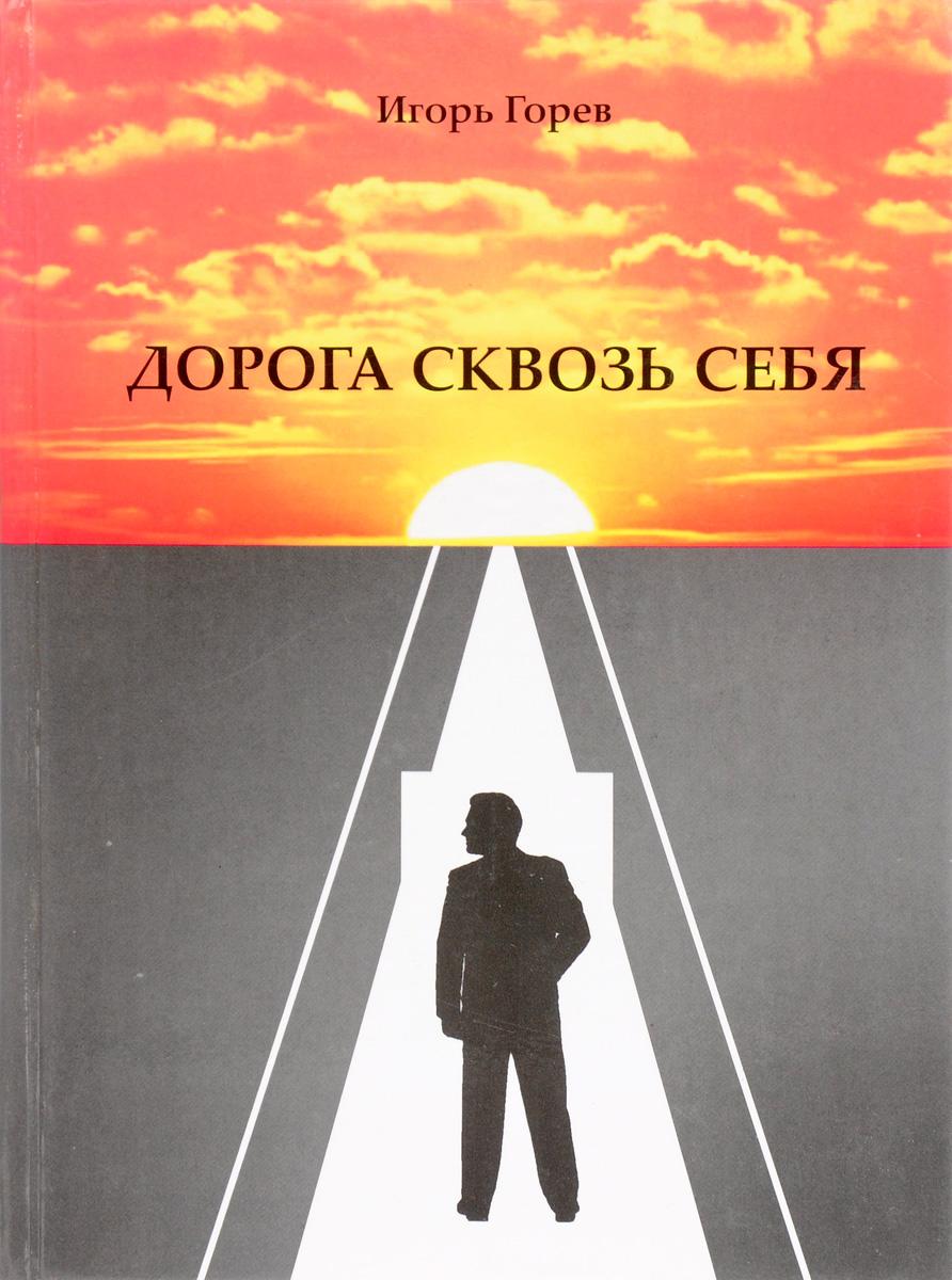 Игорь Горев Дорога сквозь себя
