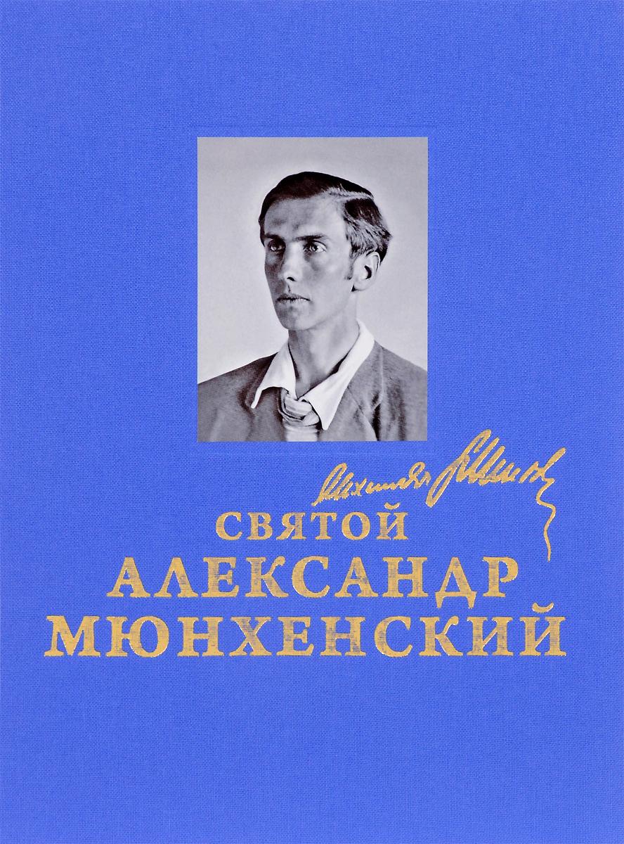 Игорь Храмов Святой Александр Мюнхенский