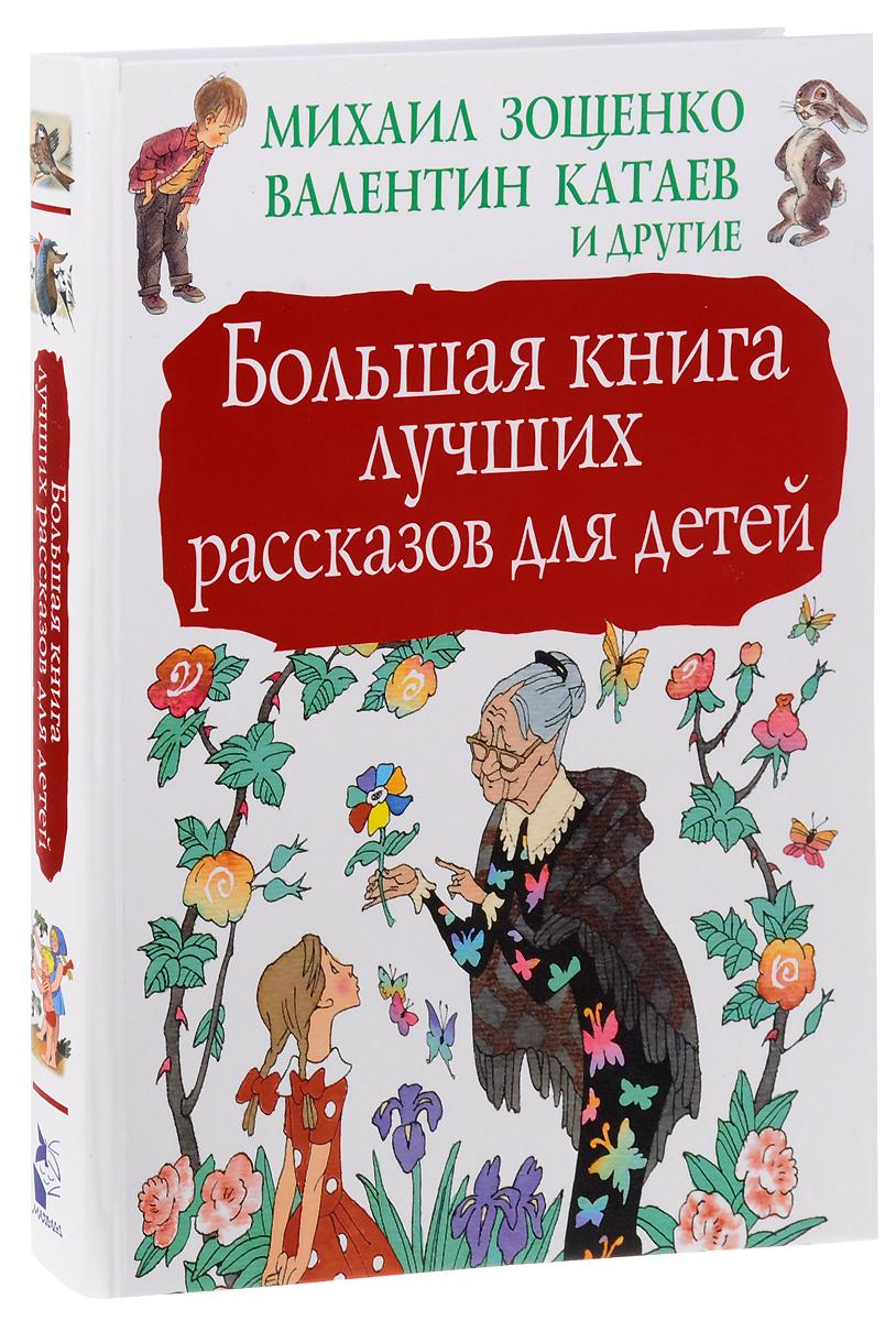 М. М. Зощенко Большая книга лучших рассказов для детей