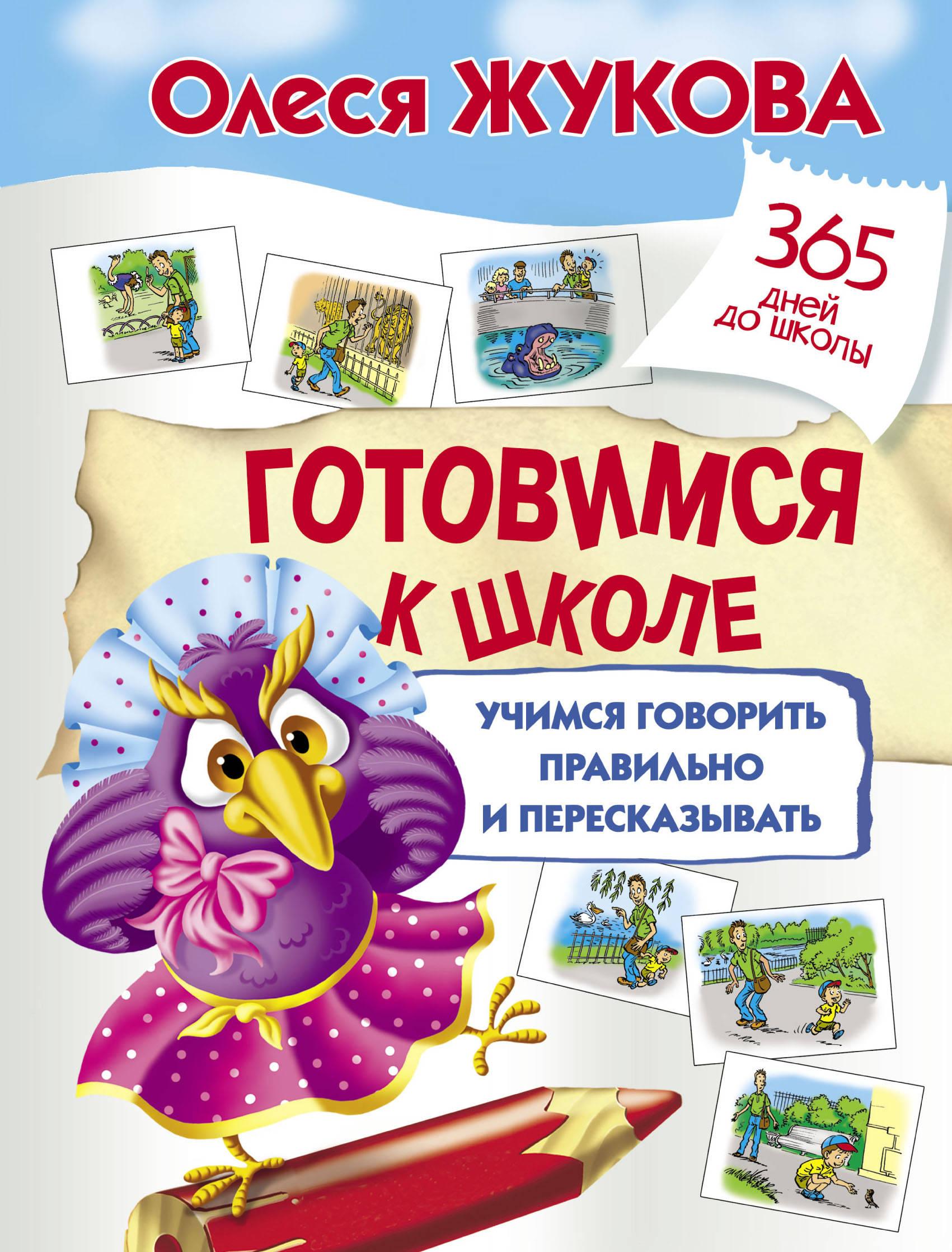 Олеся Жукова Готовимся к школе. Учимся говорить правильно и пересказывать