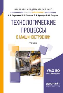 Технологические процессы в машиностроении. Учебник для академического бакалавриата