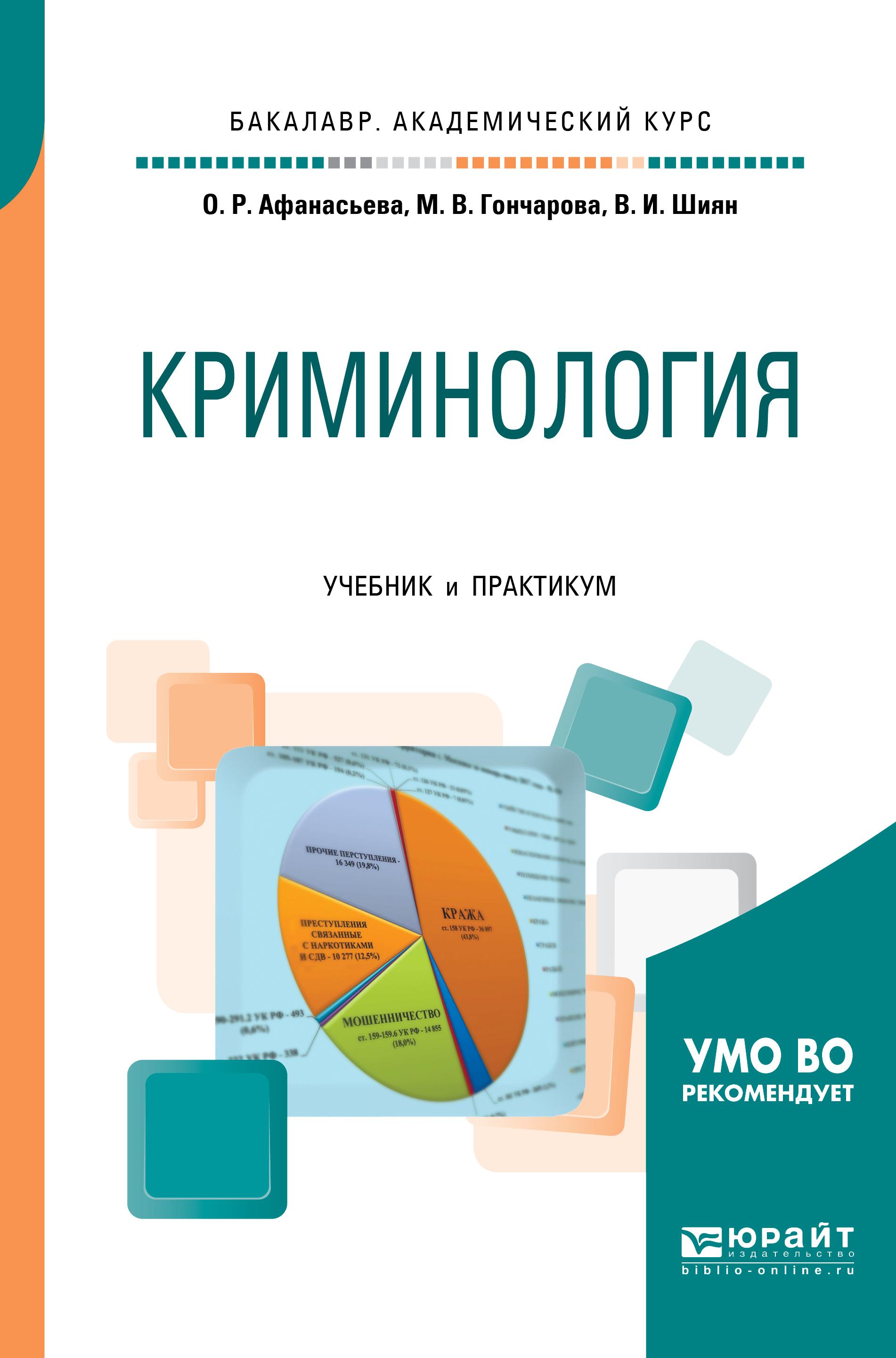 О. Р. Афанасьева,М. В. Гончарова,В. И. Шиян Криминология. Учебник и практикум для академического бакалавриата