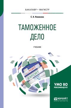 Новикова Светлана Алексеевна Таможенное дело. Учебник для бакалавриата и магистратуры