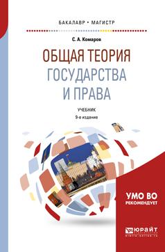 С. А. Комаров Общая теория государства и права. Учебник для бакалавриата и магистратуры