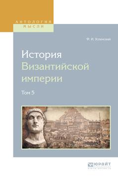 Ф. И. Успенский История византийской империи в 8 томах. Том 5