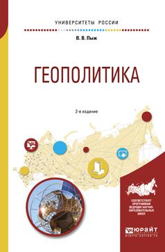 Пыж Владимир Владимирович Геополитика. Учебное пособие для академического бакалавриата