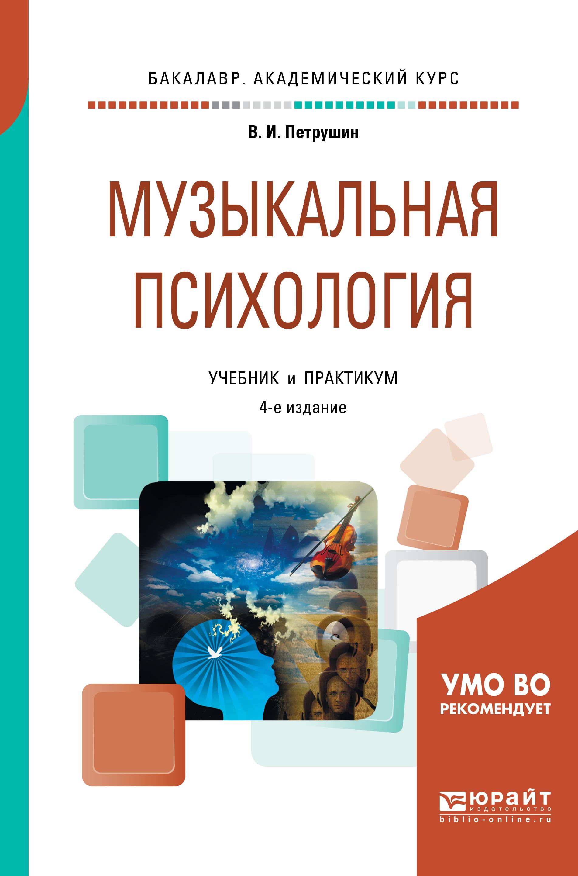 В. И. Петрушин Музыкальная психология. Учебник и практикум для академического бакалавриата