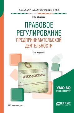 Г. Б. Морозов Правовое регулирование предпринимательской деятельности. Учебное пособие для академического бакалавриата