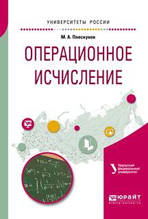 Плескунов Михаил Александрович Операционное исчисление. Учебное пособие для вузов