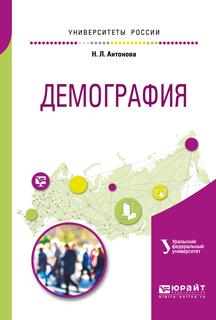 Антонова Наталья Леонидовна Демография. Учебное пособие для академического бакалавриата