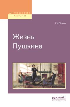 Г. И. Чулков Жизнь Пушкина