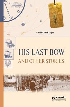 Дойл Артур Конан His Last Bow and Other Stories / Его последний поклон и другие рассказы