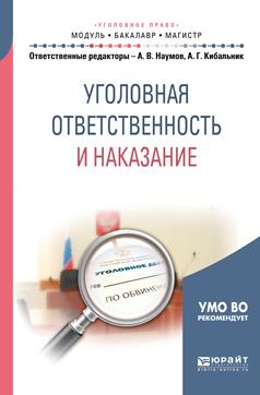 Уголовная ответственность и наказание. Учебное пособие для бакалавриата и магистратуры