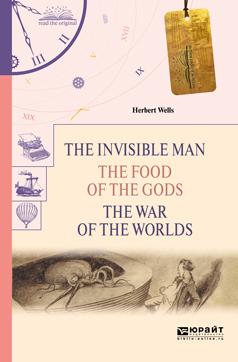 Уэллс Герберт The Invisible Man. The Food of the Gods. The War of the Worlds / Человек-невидимка. Пища богов. Война миров уэллс г война миров the war of the worlds