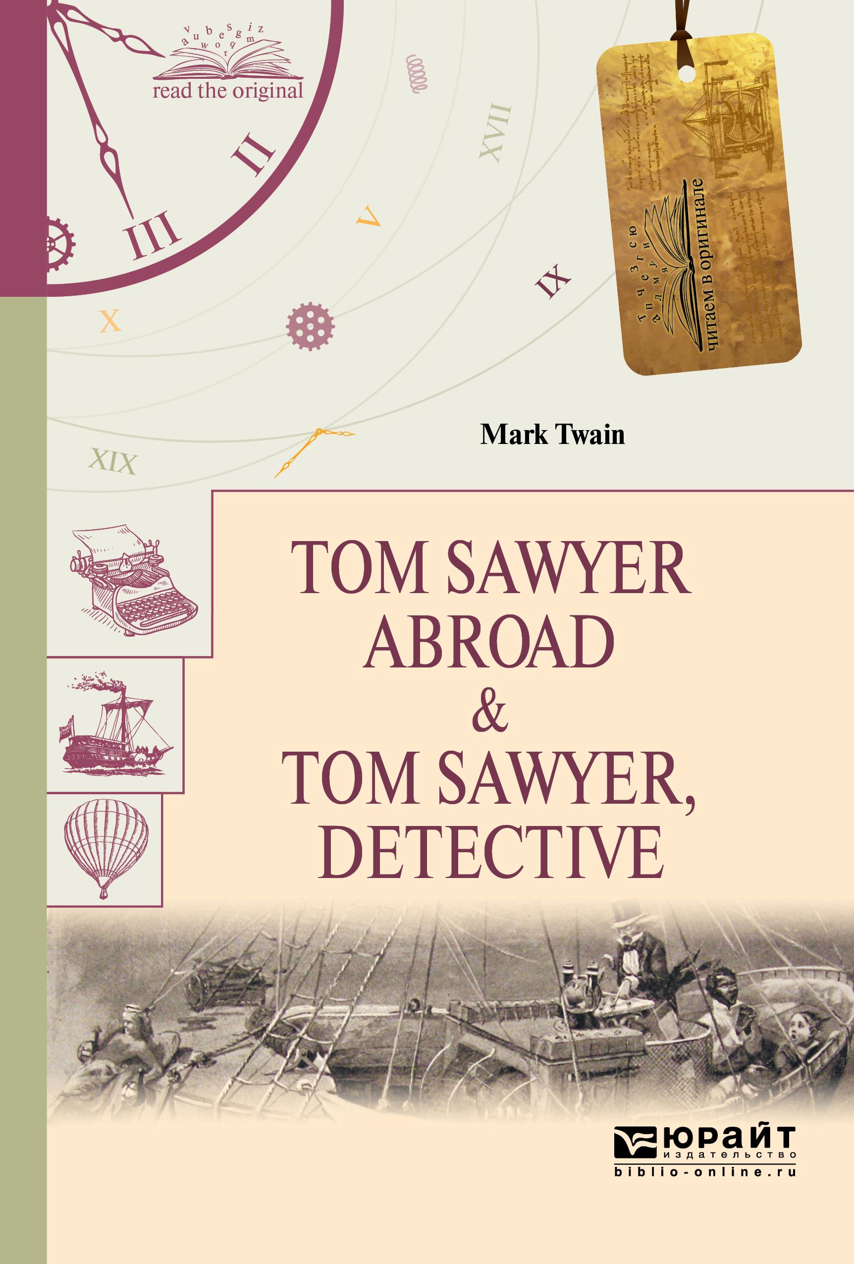 Твен Марк Tom Sawyer Abroad & Tom Sawyer, Detective / Том Сойер за границей. Том Сойер - сыщик твен м том сойер приключения тома сойера том сойер за границей том сойер сыщик