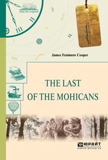 Купер Джеймс Фенимор The Last of the Mohicans / Последний из Могикан джеймс фенимор купер последний из могикан