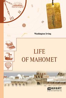Ирвинг Вашингтон Life of Mahomet / Жизнь Магомета