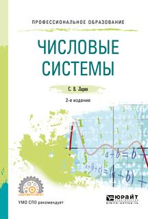 С. В. Ларин Числовые системы. Учебное пособие для СПО