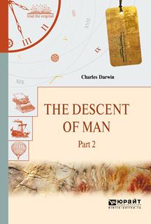 Дарвин Чарльз The Descent of Man. Part 2 / Происхождение человека. В 2 частях. Часть 2 происхождение человека
