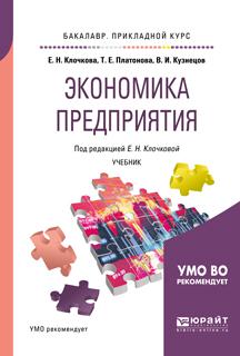 Е. Н. Клочкова, В. И. Кузнецов, Т. Е. Платонова Экономика предприятия. Учебник