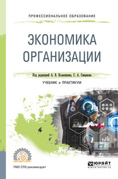 А. В. Колышкин,С. А. Смирнов Экономика организации. Учебник и практикум для СПО цена