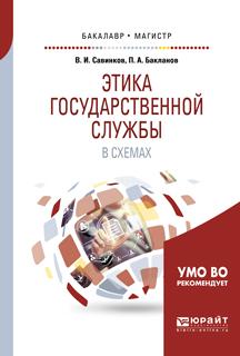 Этика государственной службы в схемах. Учебное пособие для бакалавриата и магистратуры