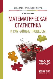 Энатская Наталия Юрьевна Математическая статистика и случайные процессы. Учебное пособие для прикладного бакалавриата